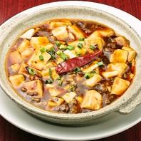 お好みの合わせて辛さを選択できる「陳麻婆豆腐」