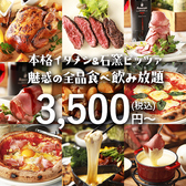 GOTCH TABLE 静岡駅店特集写真1