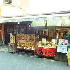甘味処 鈴虫寺前 三昧庵の写真