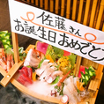 【5】主役へサプライズ★新鮮なお刺身の盛り合わせにメッセージを付けてお出しいたします!
