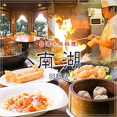 台湾小皿料理 南湖 羽根店の写真