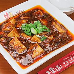 桂園 中華居酒屋 餃子房 十条店の雰囲気1