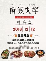 2018年12月12日OPEN★