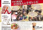 韓国カフェダイニング Nohohon のほほん 船堀のおすすめ料理3