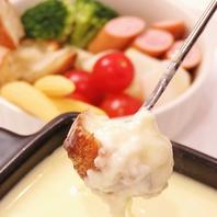 とろとろとろける「チーズフォンデュ」【1375円(税込)】
