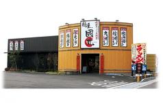 麺屋 國丸。 土佐道路店