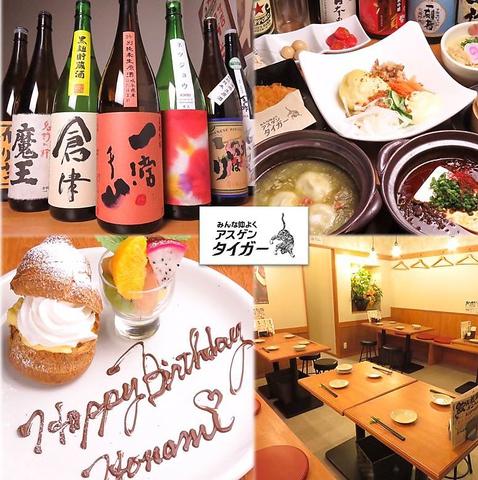 2020年12月今池にオープン!日替りおばんざいと東海地方の美味しい日本酒が楽しめます