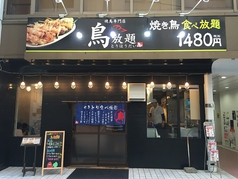 鳥放題 福島駅前店の雰囲気1