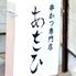 串かつあさひ ベルフローラ店のロゴ