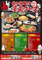 赤から 戸畑鞘ヶ谷店のコース写真
