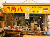 角八 香川のグルメ