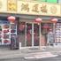中華創作料理 鴻運楼 西川口のロゴ