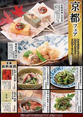 日本海庄や 大井町西口店のおすすめ料理1