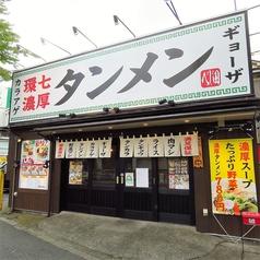 環七タンメン ベジ田の写真