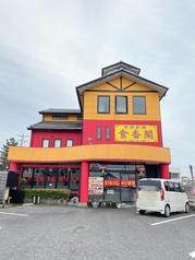 台湾料理食香閣の写真