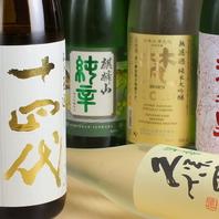 厳選の日本酒!十四代、獺祭なども…
