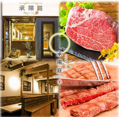 WINE&焼肉RESTAURANT 承陽庭 栄伏見の写真
