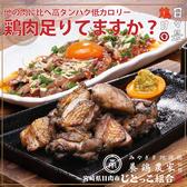 じとっこ組合 掛川駅前店 日南市のおすすめ料理2