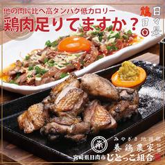 じとっこ組合 春日部店のおすすめ料理2