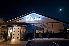 和洋ダイニング Kagura 鑑蔵の写真