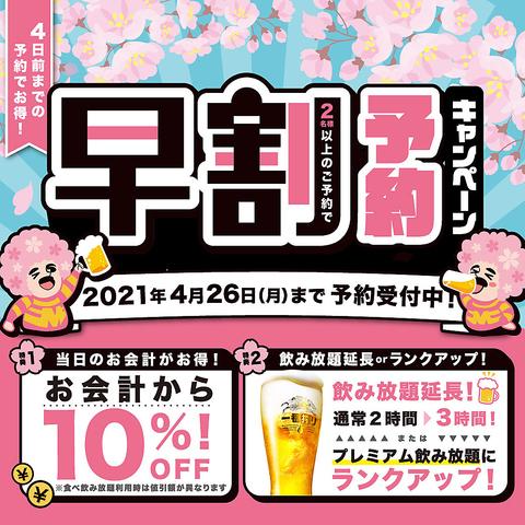 感謝コース★早割2大特典付(1)10%OFF(2)グレ-ドアップ飲み放題