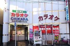 カラオケCHIKARA 本陣駅前店