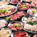 当店は噛めば噛むほどに旨みが広がる絶品ホルモンや新鮮なお肉ををご堪能し尽くして頂く為、≪全60品≫食べ放題コース120分制2980円(L.O.90分)から食べ放題コースをご提供致しております。+980円で飲み放題もお付け出来ますので、サークルの打ち上げや親戚同士のお食事会などで是非お楽しみ下さい!