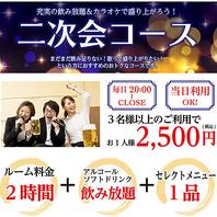 【毎日20:00~CLOSE】二次会コース2500円☆