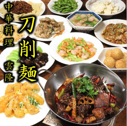 刀削麺 雲隆