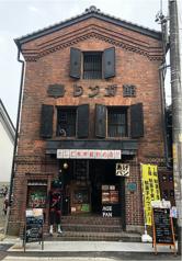 駄菓子カフェバー A-55 飛騨高山店の写真