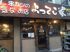 よってこ家 菅原店の店舗写真