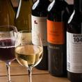 ワインの種類が豊富♪
