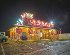 ラジャ634&武蔵の国 鴨方店の雰囲気1