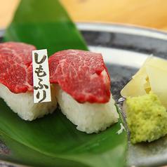 馬肉握り寿司 霜降り[2貫]