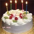 【ホールケーキのご用意もできます!】.誕生日会には欠かせないサプライズ。真心のこもった手づくりのホールケーキをご用意いたします。3日前までにご連絡ください。ホールケーキは、おひとつ3,000円からとなります。ご要望やご予算など是非ご連絡ください!