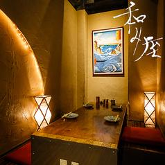 和み屋 池袋店の写真