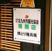 権兵衛 城野四ツ角店の雰囲気3