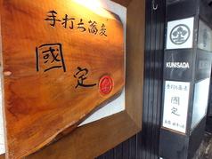 手打ち蕎麦 國定 本店の写真