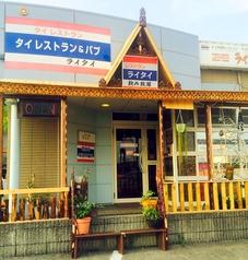 タイレストラン ライタイの写真