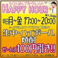 ☆平日17~20時ハッピーアワー☆