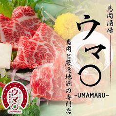 馬肉SAKABA ウマ○ 福島駅前店別館の写真