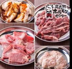 焼肉 北九州ホルモンセンター 小倉魚町店の特集写真