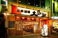 日本酒場 大感謝の写真