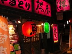 桜屋 金沢のサムネイル画像