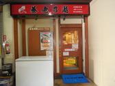 養老乃瀧 多摩川線多磨駅前店の雰囲気3