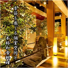 朧 大門 浜松町店の写真