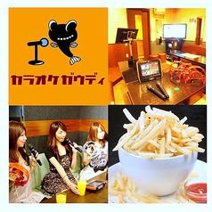 カラオケ ガウディ 田町店の写真