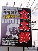 居酒屋 金太郎 富士宮の雰囲気2