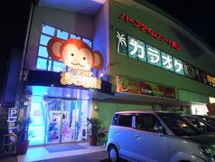 カラオケ おさるの村 青山店の写真