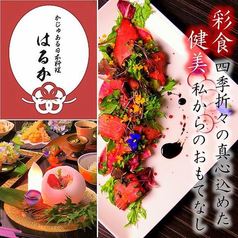 ~彩色健美~ 四季折々の京を感じられるお料理と真心をお届け致します。
